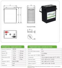 Тяговый аккумулятор Discover EV506G-250 ( 6V 285Ah / 6В 285Ач )