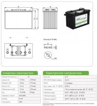 Тяговый аккумулятор Discover EV512G-080 (12В 90Ач)