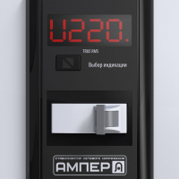 Стабилизатор напряжения АМПЕР-Т Э 16-1/80 v2.0