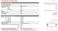 Аккумуляторная батарея VOLTA ST 12-100