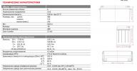 Аккумуляторная батарея VOLTA ST 12-150