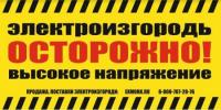 Табличка (предупредительный плакат) для электропастухов